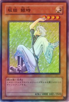 銀さんのコピー.jpg